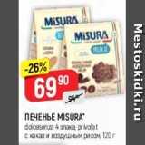 Верный Акции - Печенье Misura