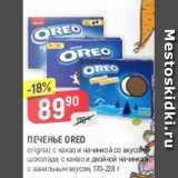 Верный Акции - Печенье Oreo