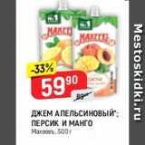 Магазин:Верный,Скидка:Джем апельсиновый; персик и манго Махеевъ