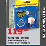 Магазин:Да!,Скидка:Набор Raid