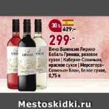 Скидка: Вино Валенсия Лирико Бобаль Гренаш, розовое сухое | Каберне-Совиньон, красное сухое | Мерсегера-Совиньон Блан, белое сухое