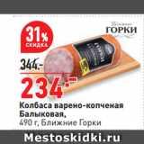 Скидка: Колбаса варено-копченая Балыковая,  Ближние Горки