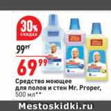 Скидка: Средство моющее для полов и стен Mr. Proper