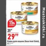 Скидка: Корм для кошек Gourmet Gold
