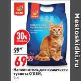 Магазин:Окей,Скидка:Наполнитель для кошачьего туалета О'КЕЙ