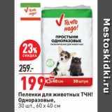 Магазин:Окей,Скидка:Пеленки для животных ТЧН! Одноразовые,  60 х 40 см