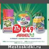 Средство для стирки Ariel, Количество: 1 шт