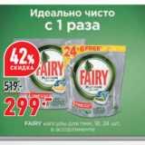 Капсулы для ПММ Fairy , Количество: 1 шт