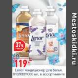 Кондиционер для белья Lenor, Количество: 1 шт