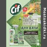 Крем чистящий универсальный Cif, 450 мл/ Салфетки чистящие универсальные, 30 шт., Количество: 1 шт