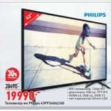 Телевизор жк Philips 43PFS4062/60, Количество: 1 шт