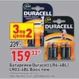 Батарейки Duracell LR6-4BL/ LR03-4BL Basic new, Количество: 1 шт