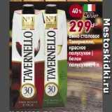 Скидка: Вино столовое Тавернелло, красное полусухое   белое полусухое