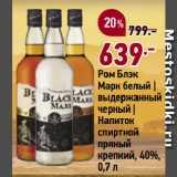 Скидка: Ром Блэк Марк белый | выдержанный черный | Напиток спиртной пряный крепкий, 40%