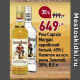 Скидка: Ром Captain Morgan карибский белый, 40% | Напиток на осн. рома Золотой, 35%