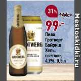 Скидка: Пиво Гротверг Байриш Хель, светлое, 4,9%