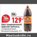 Скидка: Квас традиционный Царские припасы, газированный, безалкогольный