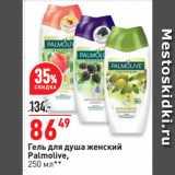 Магазин:Окей супермаркет,Скидка:Гель для душа женский Palmolive