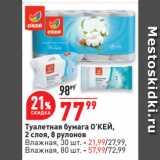 Магазин:Окей супермаркет,Скидка:Туалетная бумага О'КЕЙ