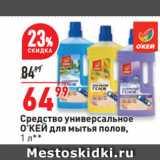 Магазин:Окей супермаркет,Скидка:Средство универсальное О'КЕЙ для мытья полов