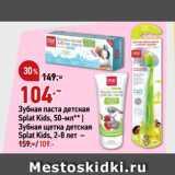 Скидка: Зубная паста детская Splat Kids