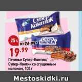 Скидка: Печенье Супер-Kонтик/ Супер-Контик со сгущенным молоком
