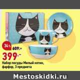 Скидка: Набор посуды Милый котик, фарфор, 3 предмета