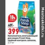 Магазин:Окей супермаркет,Скидка:Наполнитель впитывающий для кошек Fresh Step, тройной контроль запахов