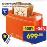 Скидка: ТОСТЕР HOMECLUB GT-TS015