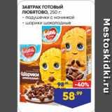 Магазин:Лента,Скидка:ЗАВТРАК ГОТОВЫЙ ЛЮБЯТОВО  подушечки с начинкой/ шарики шоколадные