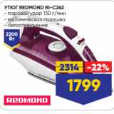 Скидка: УТЮГ REDMOND RI-C262