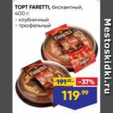 Скидка: ТОРТ FARETTI, бисквитный, 400 г: - клубничный - трюфельный