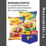 Магазин:Лента супермаркет,Скидка:ВЕРМИШЕЛЬ РОЛЛТОН, на домашнем бульоне, быстрого приготовления, 60 г, в ассортименте