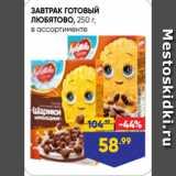 Магазин:Лента супермаркет,Скидка:ЗАВТРАК ГОТОВЫЙ ЛЮБЯТОВО, 250 г, в ассортименте