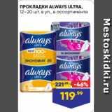 ПРОКЛАДКИ ALWAYS ULTRA, 12–20 шт. в уп., в ассортименте