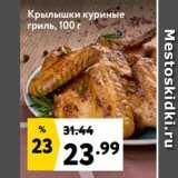 Магазин:Окей,Скидка:Крылышки куриные гриль