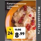 Магазин:Окей супермаркет,Скидка:Капуста квашеная с клюквой
