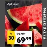 Магазин:Окей супермаркет,Скидка:Арбуз