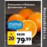 Скидка: Апельсины отборные, фасованные