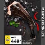 Скидка: Рыба-черт без головы непотрошеная, охлажденная