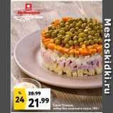 Магазин:Окей супермаркет,Скидка:Салат Оливье, набор без салатного соуса