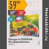 Магазин:Карусель,Скидка:Овощи 4 СЕЗОНА По-деревенски, 400 r