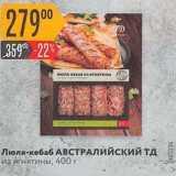 Скидка: Люля-кеба6 АВСТРАЛИЙСКИЙ ТД