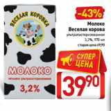 Молоко Веселая корова ультрапастеризованное 3,2%, Объем: 970 мл