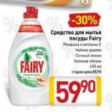 Средство для мытья посуды Fairy, Объем: 450 мл