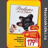Скидка: Конфеты шоколадные Ракушки Бельгия