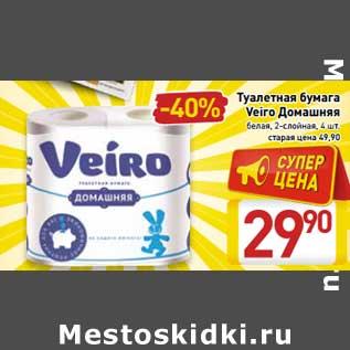 Акция - Туалетная бумага Veiro Домашняя
