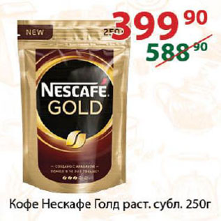 Акция - кофе Нескафе голд