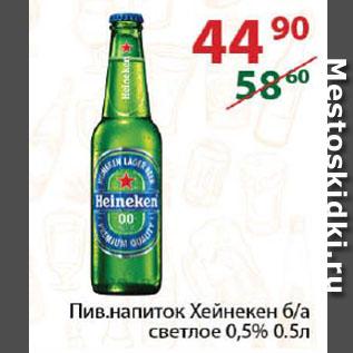 Акция - пивной напиток Хейнекен
