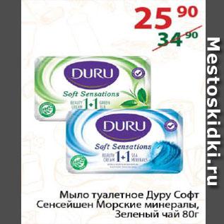 Акция - Мыло Дуру